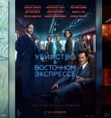 Кинопремьеры второй недели ноября 2017