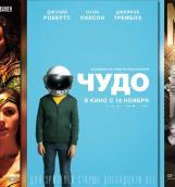 Кинопремьеры третьей недели ноября 2017