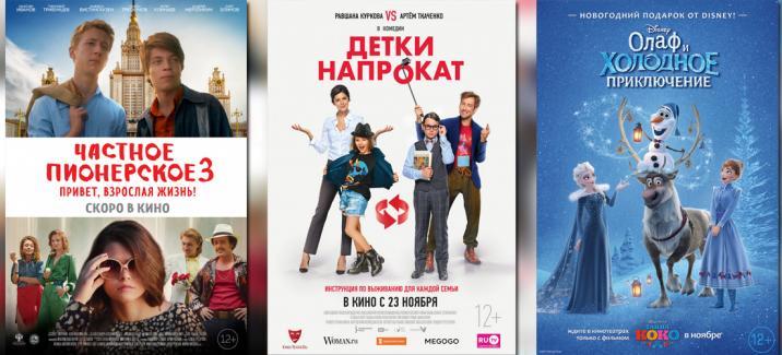 Кинопремьеры четвертой недели ноября 2017