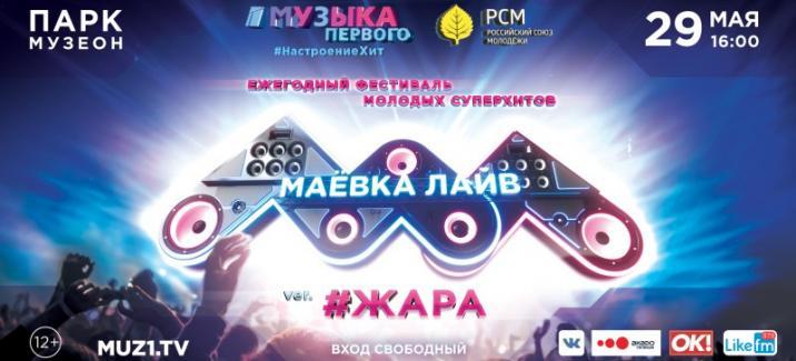 «Музыка Первого» представляет фестиваль «Маевка Лайв»