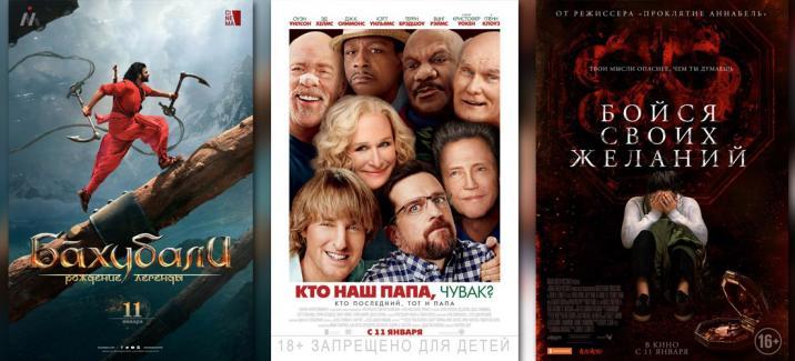 Кинопремьеры второй недели января 2018 года