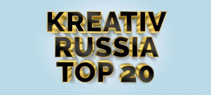Чарт «Kreativ Russia Top 20». Выпуск 1