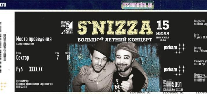 15 июля в Зеленом Театре Парка Горького выступит группа 5'nizza