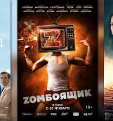 Кинопремьеры четвертой недели января 2018