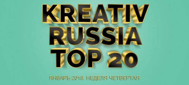 Чарт «Kreativ Russia Top 20». Выпуск 3