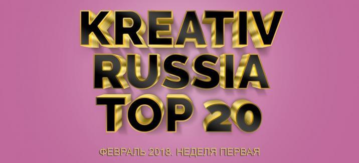 Чарт «Kreativ Russia Top 20». Выпуск 4