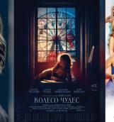Кинопремьеры второй недели февраля 2018 года