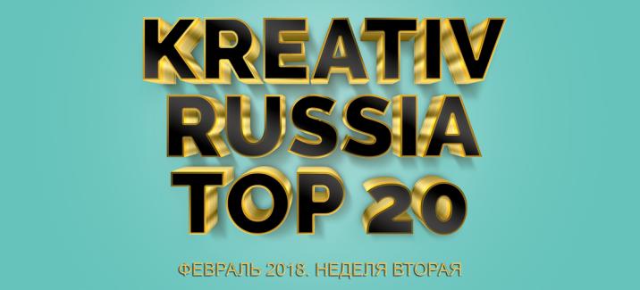 Чарт «Kreativ Russia Top 20». Выпуск 5