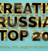 Чарт «Kreativ Russia Top 20». Выпуск 7