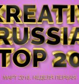 Чарт «Kreativ Russia Top 20». Выпуск 8