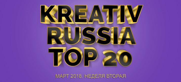 Чарт «Kreativ Russia Top 20». Выпуск 9