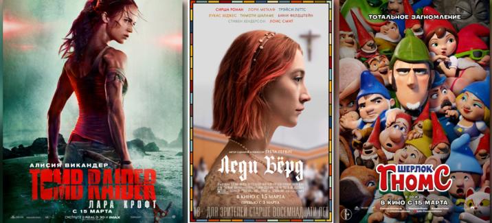 Кинопремьеры третьей недели марта 2018 года
