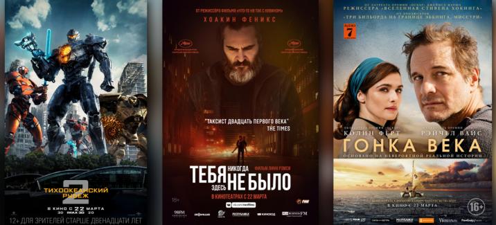 Кинопремьеры четвертой недели марта 2018