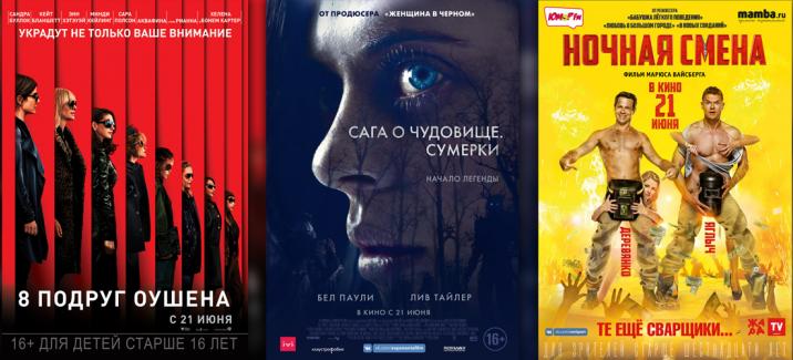 Кинопремьеры третьей недели июня 2018