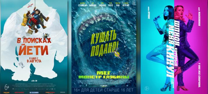 Кинопремьеры второй недели августа 2018