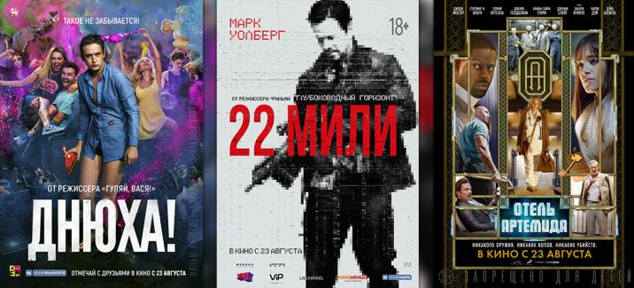 Кинопремьеры четвертой недели августа 2018