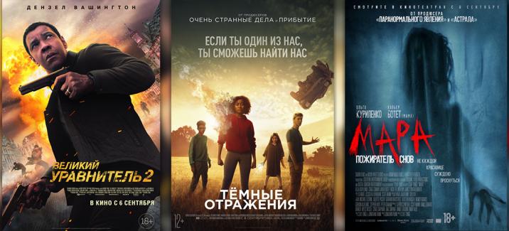 Кинопремьеры первой недели сентября 2018