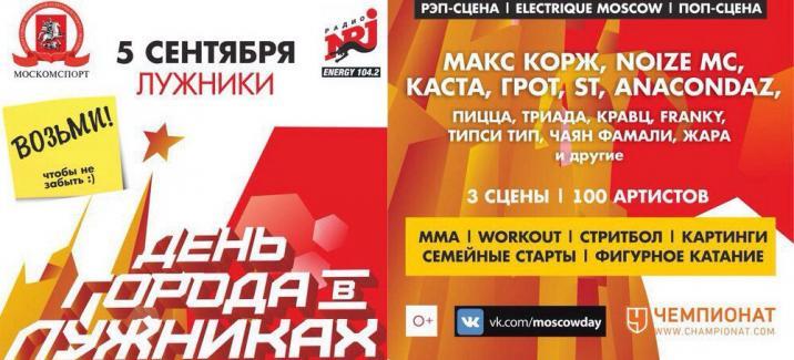 Пятый фестиваль спорта и музыки «День Города в Лужниках»