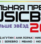 Четвертая ежегодная «Реальная премия MUSICBOX»
