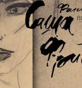 Саша Фрид презентует «осознанный бред» в виде авторского альбома «Фантасмагория»
