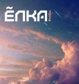 Певица Ёлка записала новый альбом «#НЕБЫ»