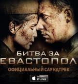 Выходит официальный саундтрек к фильму «Битва за Севастополь»