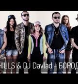 Бородатая премьера клипа от 7Hills & DJ Davlad
