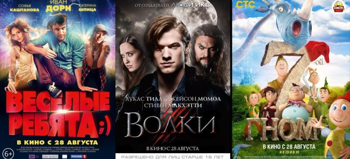 Кинопремьеры последней недели августа 2014