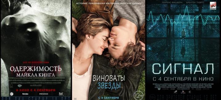 Кинопремьеры первой недели сентября 2014