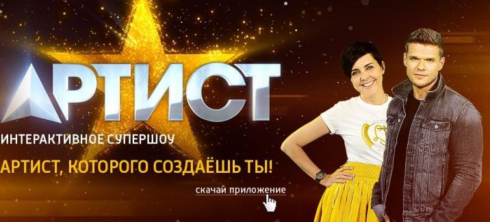 На канале «Россия 1» стартовало интерактивное супершоу «Артист»