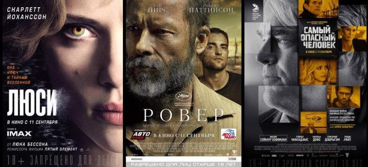 Кинопремьеры второй недели сентября 2014