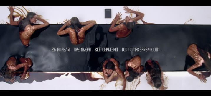 Макс Барских представил новый клип «Все серьезно»