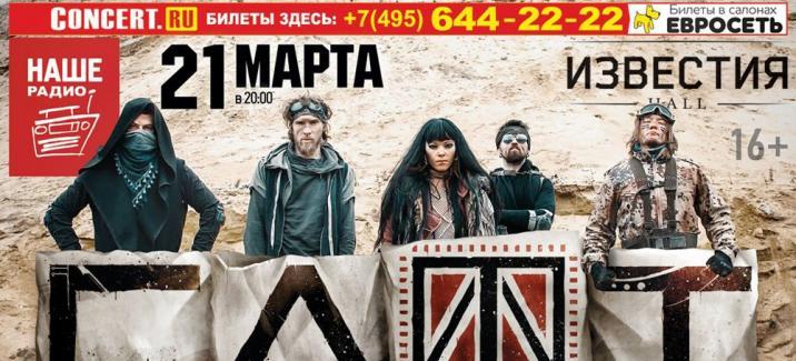 СЛОТ проведет большой концерт в Москве