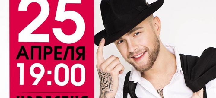 Большой сольный концерт Егора Крида в Москве