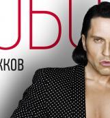 Артур Пирожков (Александр Ревва) выпускает дебютный альбом «Любовь»