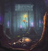 Группа «Немного Нервно» выпустила новый альбом «Необитаемый»