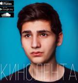 Астемир Зурабов представил сингл «Кинолента»