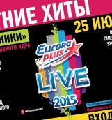 «Europa Plus LIVE 2015» - ГЛАВНЫЙ OPEN AIR ЭТОГО ЛЕТА!