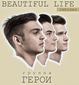 Группа «ГЕРОИ» выпустила альбом ремиксов на песню «Beautiful Life»