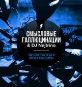 «Смысловые Галлюцинации» и Dj Nejtrino представили ремикс на трек «Зачем Топтать Мою Любовь»