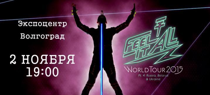Tokio Hotel: «Экспоцентр» почувствует всё»
