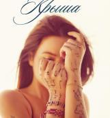 Бьянка представила новую песню «Крыша»