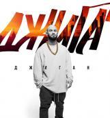 Джиган, совместно с Warner Music Russia, представляют новый альбом под названием «Джига»