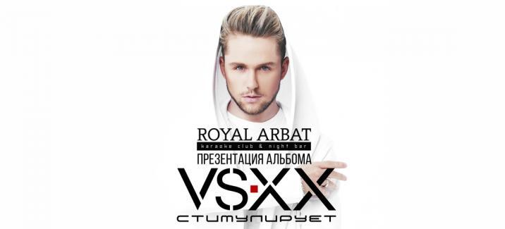 Влад Соколовский презентует первый альбом своего клубного проекта VSXX