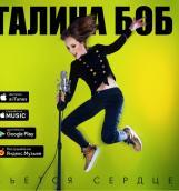 Звезда сериала «Деффчонки» выпустила дебютный музыкальный сингл «Бьется сердце»