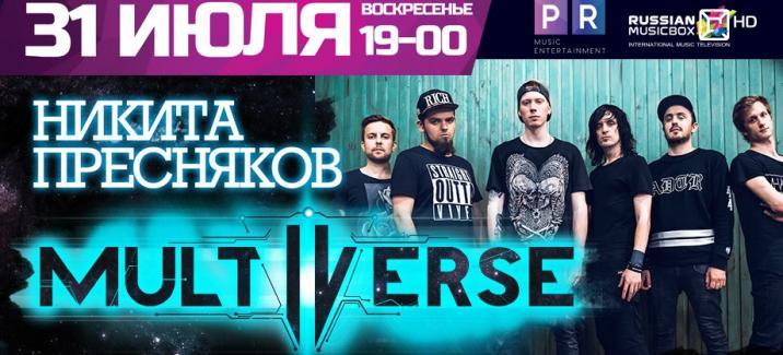 Сольный концерт группы MULTIVERSE в самом сердце Москвы!