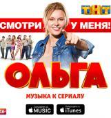 Вышел саундтрек телесериала «Ольга» на ТНТ