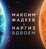 Наргиз и Максим Фадеев выпустили песню «Вдвоем»