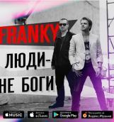 Группа FRANKY записала международный хит «Люди не боги»