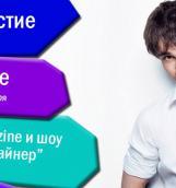 Выиграй VIP-встречу и фотосессию с Александром Рыбаком! Шоу «Звездный лайнер» и Kreativ Magazine запустили супер-конкурс!